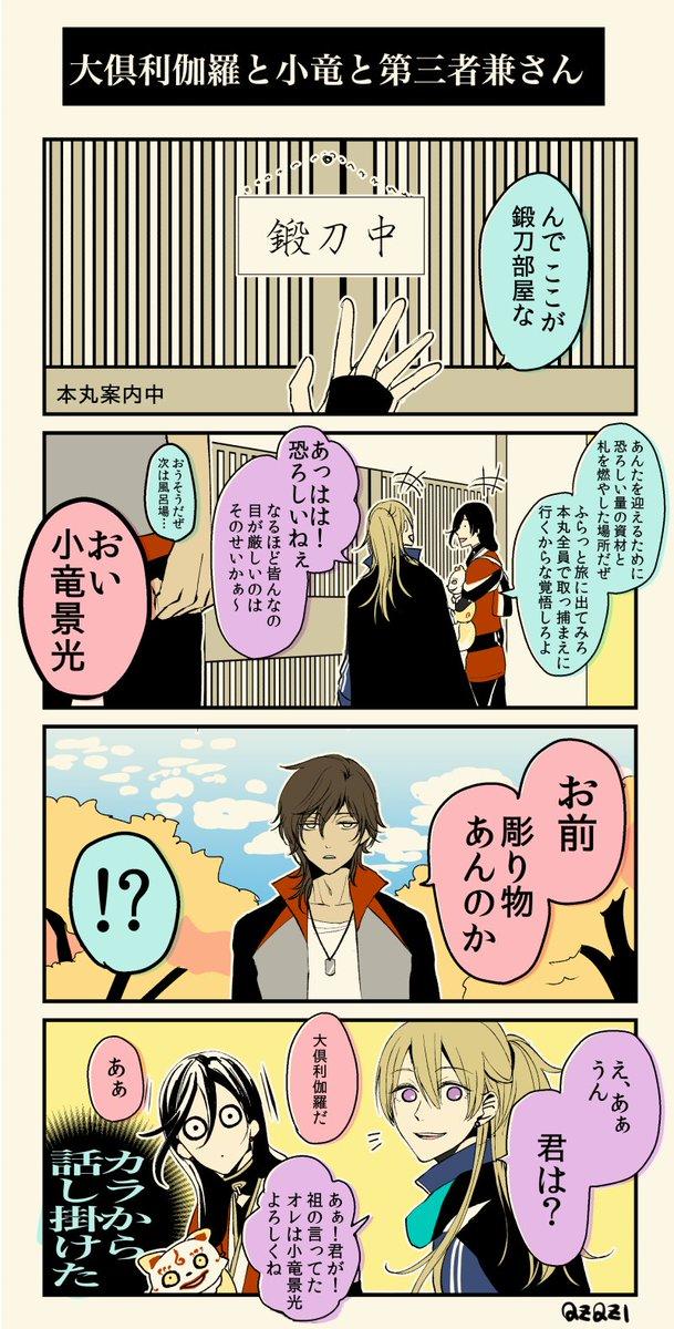 大倶利伽羅と小竜と第三者兼さん