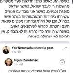 Israeli Twitter Photo