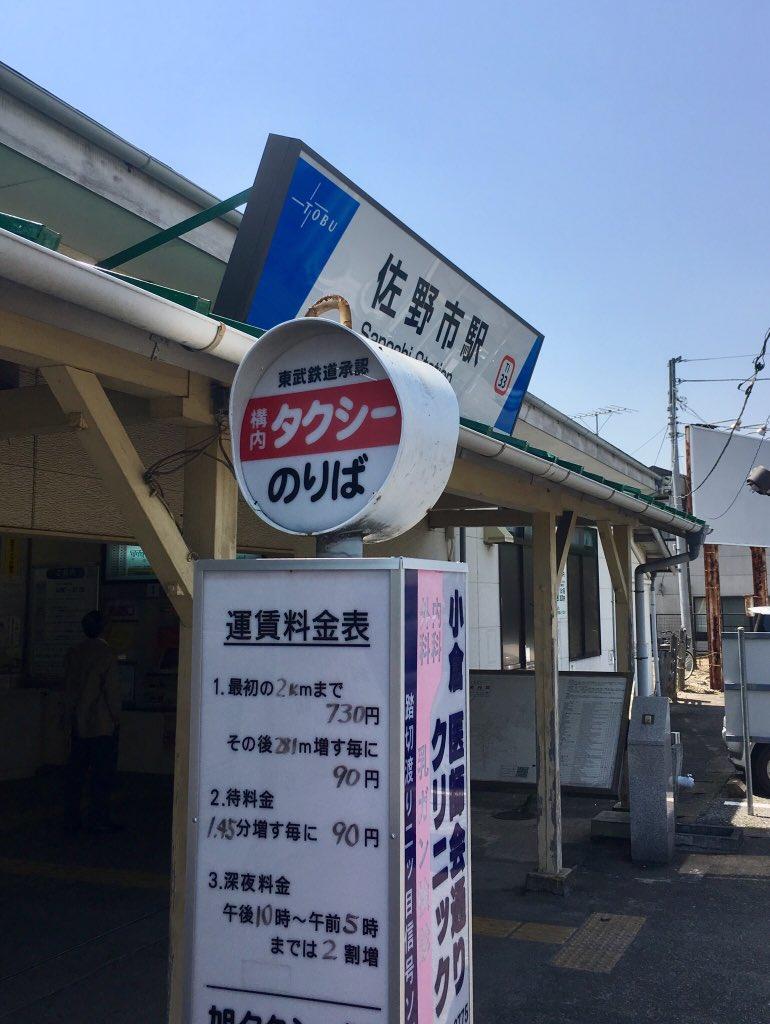 佐野市駅 hashtag on Twitter