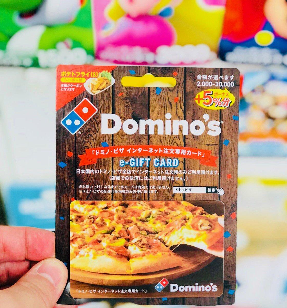 エリア 配達 ドミノ ピザ