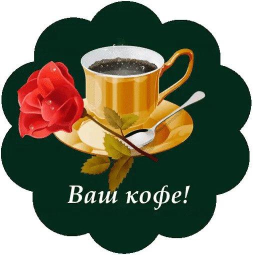 просыпайся твой кофе готов фото городе измаил актуальные
