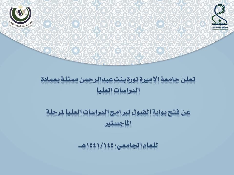 جامعة الأميرة نورة A Twitteren إعلان عن فتح باب القبول للعام الجامعي 1441 1440هــ لبرامج الدراسات العليا بـ جامعة الأميرة نورة بنت عبدالرحمن رابط التسجيل Https T Co Xfp9yv4bpf Pnu Https T Co C8k21f7o7j