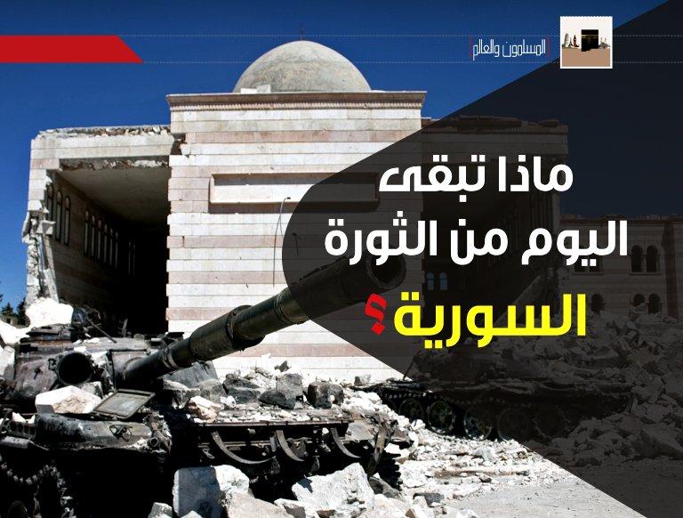 الثورة السورية وماذا Dr4kh_GXgAARSQY.jpg
