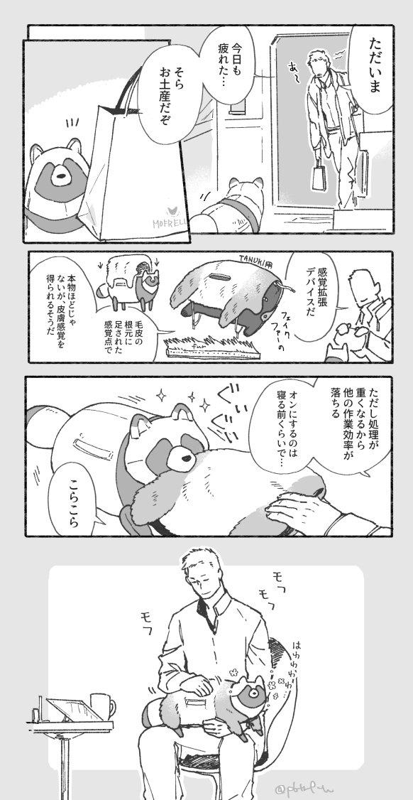(続電気たぬきさん)