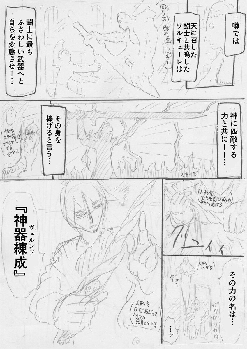 終末のワルキューレ 神器錬成