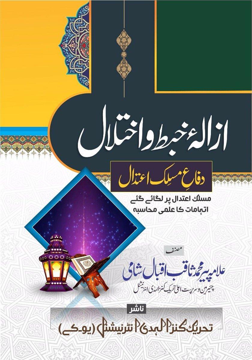 book the al qaeda reader the