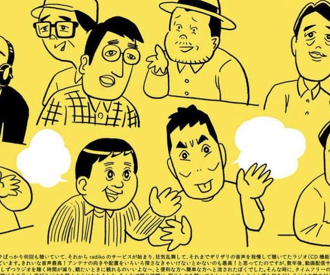 太田さん絶賛の アボちゃん によるイラスト。 #bakusho #radiko 写真