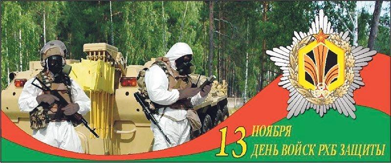 Открытки с днем войск радиационной химической и биологической защиты