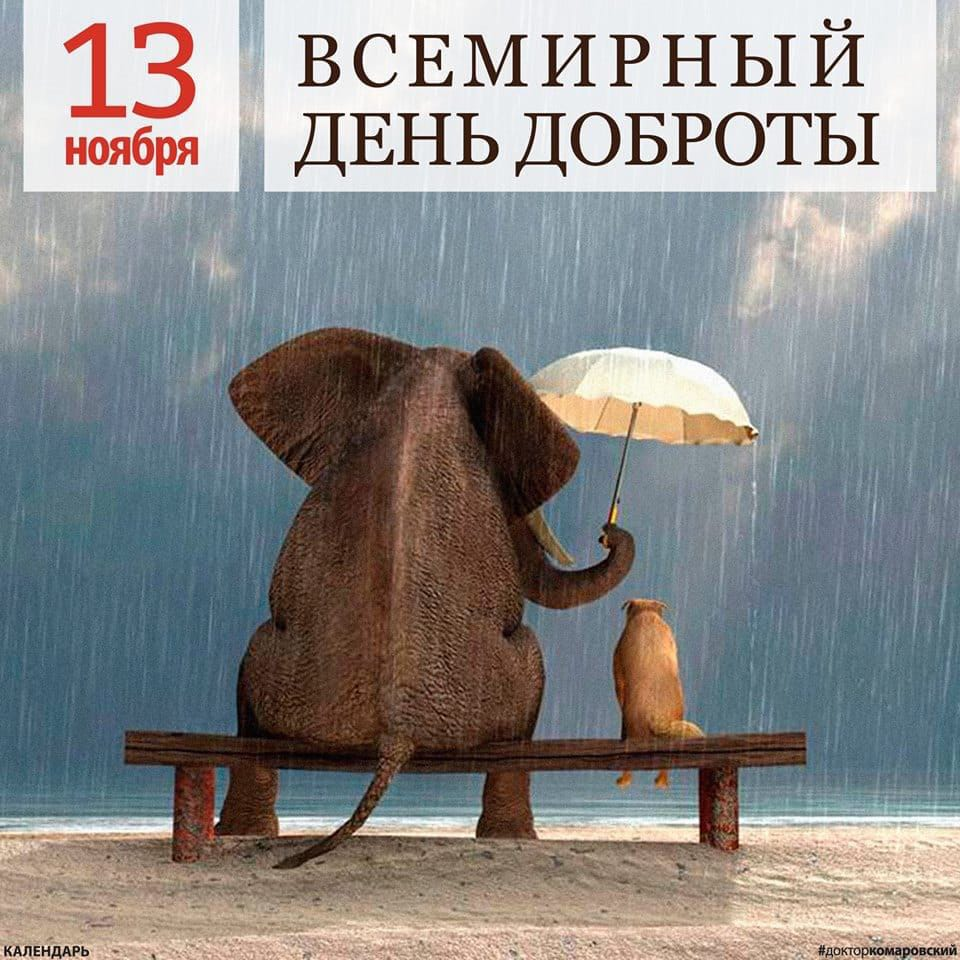С днем добра и уважения картинки 13 ноября