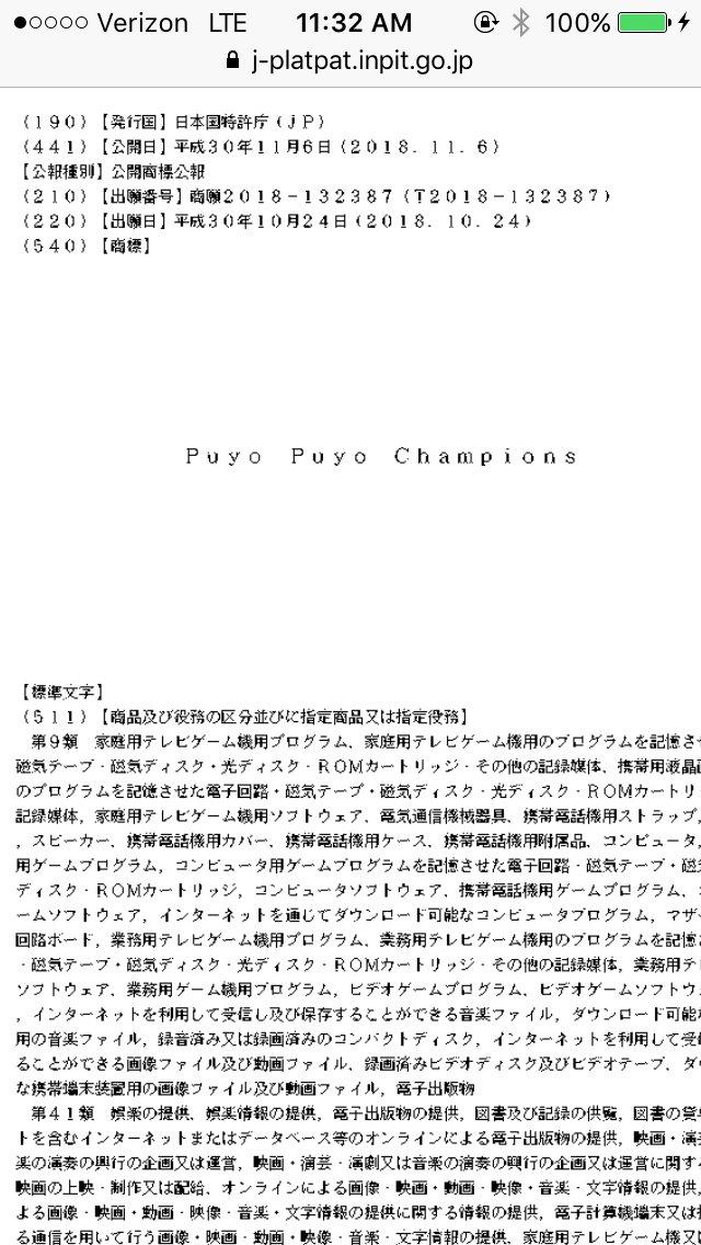 Puyo Puyo Champions trademark Dr5YeCdX0AEgrnT