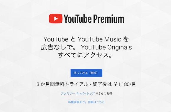 【待ってた】「YouTube Premium」日本でも提供開始!広告なし、オフライン再生可能バックグラウンド再生にも対応。月額1180円で3カ月間の無料トライアルがついている。