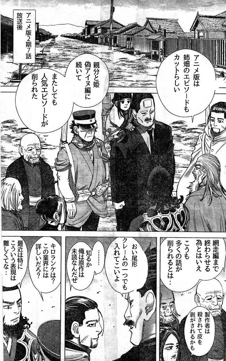 ゴールデンカムイアニメ版、姉畑先生カットについて話し合う面々。