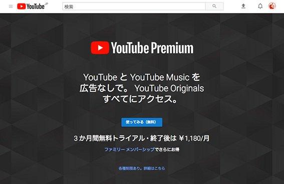 RT @itmedia_news: 広告なし視聴できる「YouTube Premium」、日本でもスタート https://t.co/bI5xSiu79K https://t.co/f5D3zqnQcD