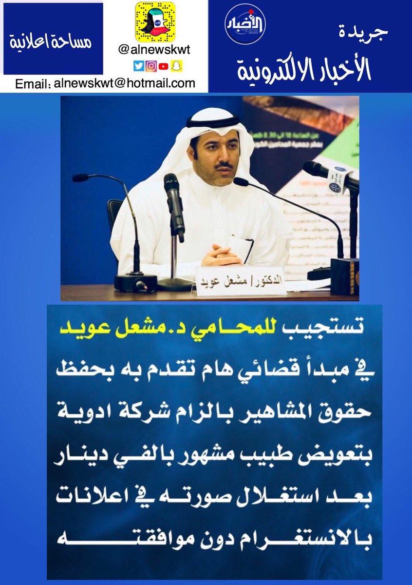 المحامي د . مشعل عويد الشمري...