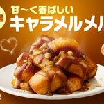 マックの新商品キタ━(゚∀゚)━!キャラメル味最高!