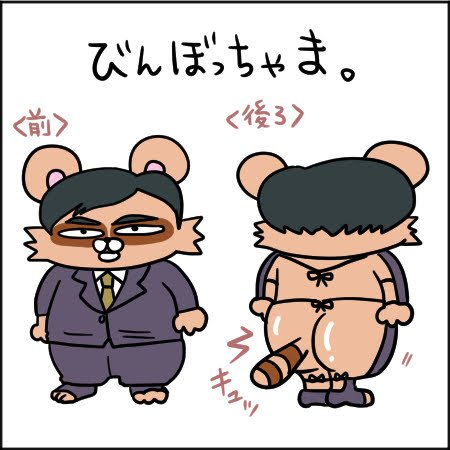 びんぼっちゃま hashtag on Twitter