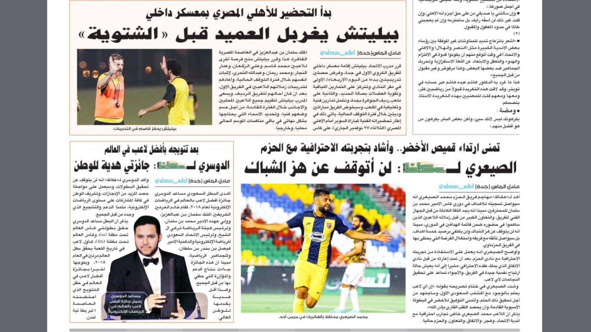 صحف الخميس 7/ 3/ 1440 هـالرياضية^عكاظ^اليوم^الجزيرة^الرياض^ + تغريدات إتحادية
