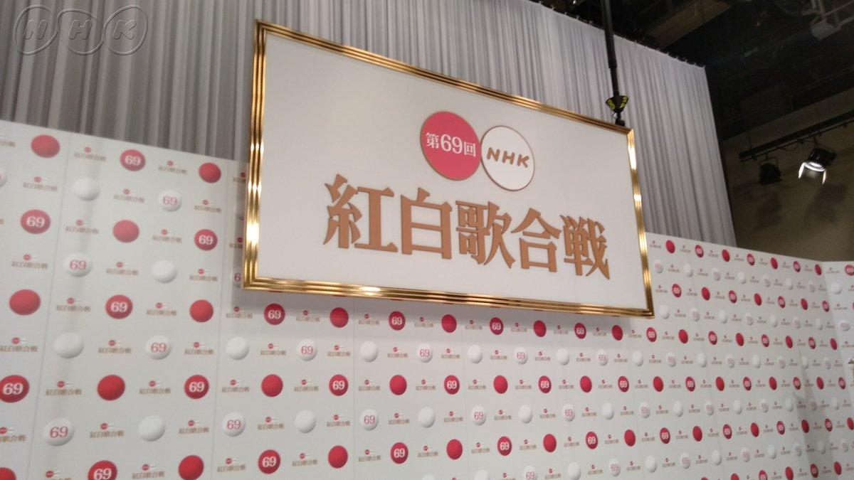 RT @nhk_oto: / そ、そ、速報ーぅ‼️ \  わ、わ、私は今! 紅白歌合戦の記者会見場に潜入しています🏃💦💦💦 直撃取材でアーティストの生の声をいち早くお届けできるよう頑張りますっ!!!!  #NHK紅白 #シブヤノオト https://t.co/OntM14a36F