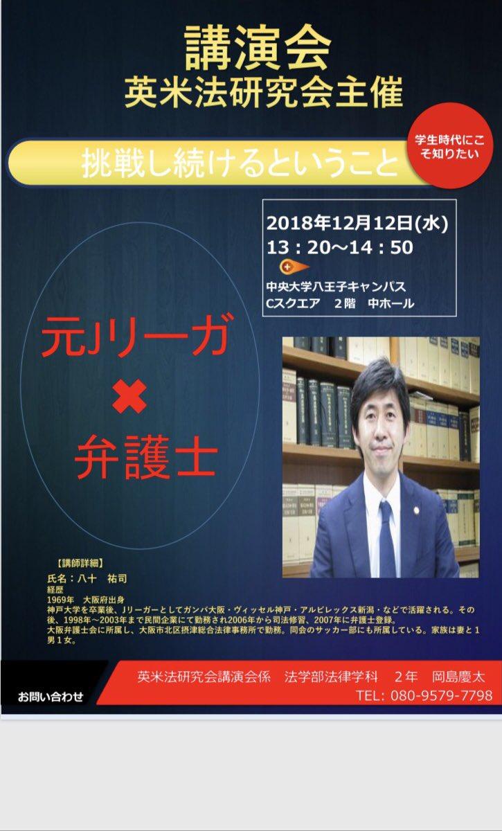 中央大学 英米法研究会 @新入生...