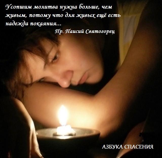Молитва об иноверцах усопших