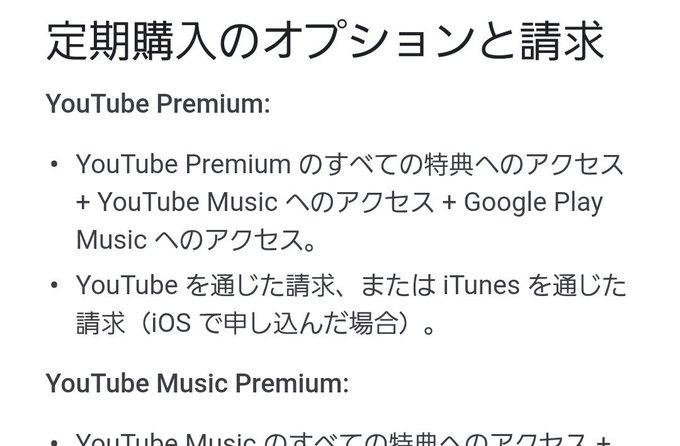 広告なしYouTube Premiumは月額1,180円からスタート』とGIGAZINE