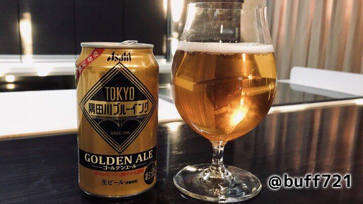 お昼ご飯を食べ損ねちゃって まだ16時で外も明るいけど 夕焼け見ながら金色のビールを飲むね エールなのにスッキリ爽やかな印象で ピルスナーっぽい かんぱーい! #TOKYO #隅田川ブルーイング #ゴールデンエール #アサヒビール  #クラフトビールpic.twitter.com/7kdyDPpVtJ