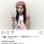 宇野ちゃん Twitter Photo