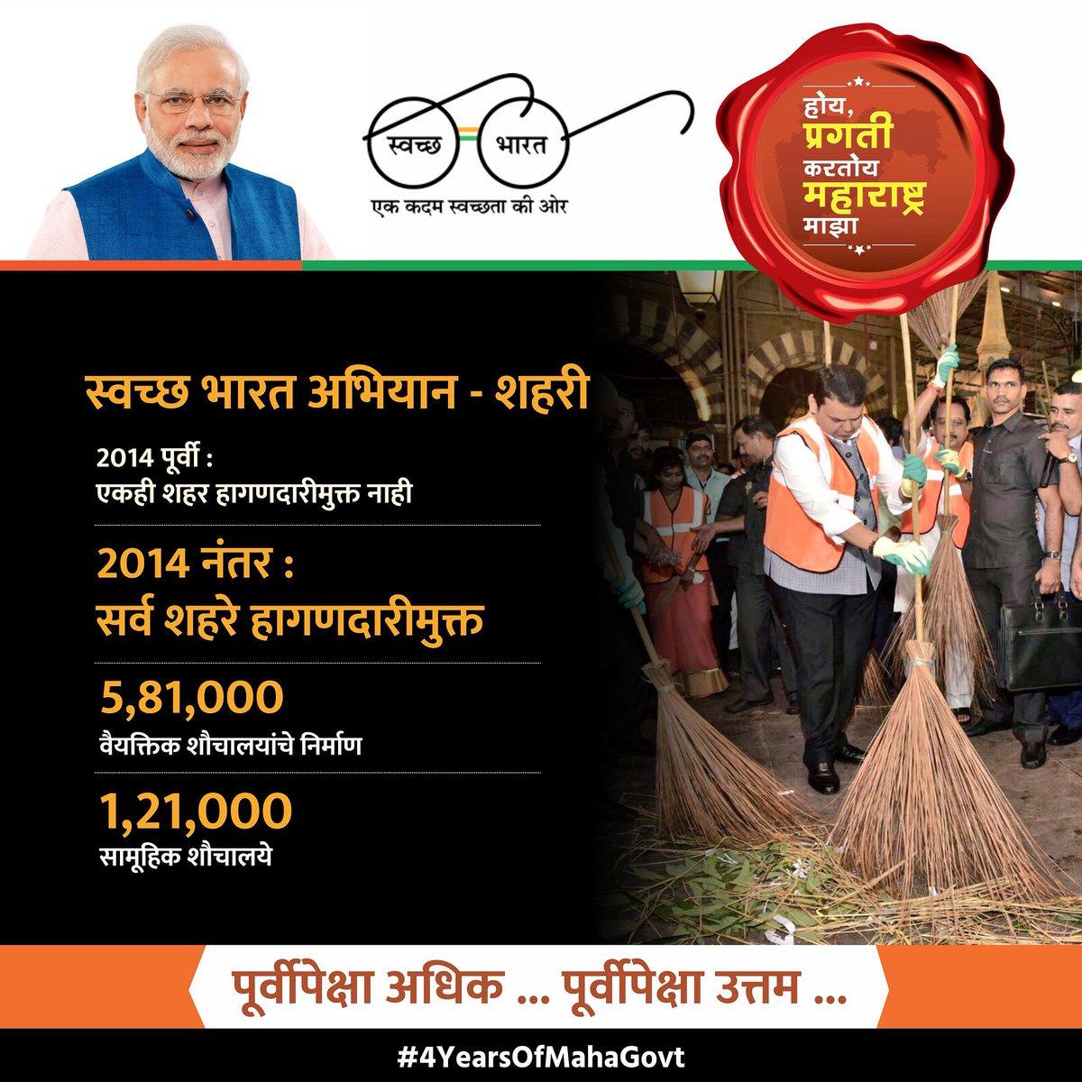स्वच्छ भारत अभियान - शहरी #SwachhBharat Mission - Urban #पूर्वीपेक्षा_अधिक_पूर्वीपेक्षा_उत्तम #4YearsOfMahaGovt