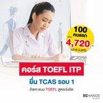 #TCAS Twitter Photo