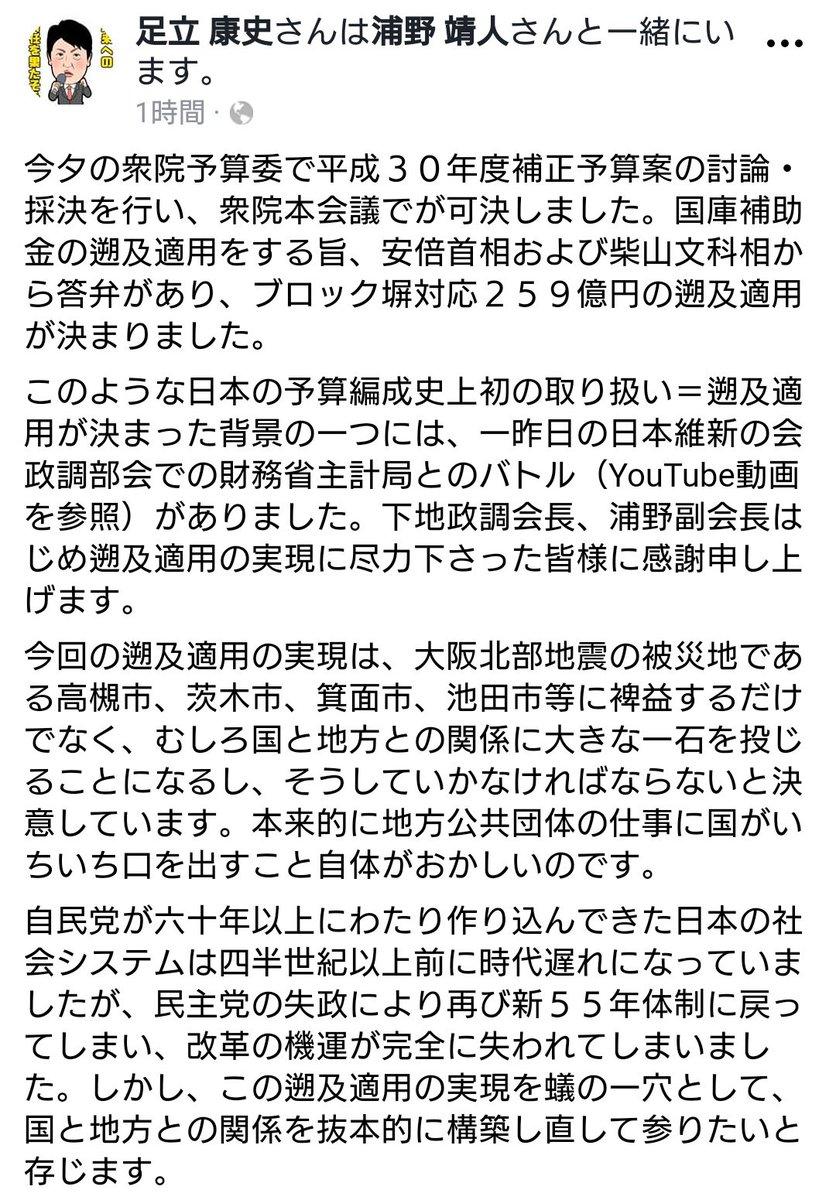 抜本的 hashtag on Twitter