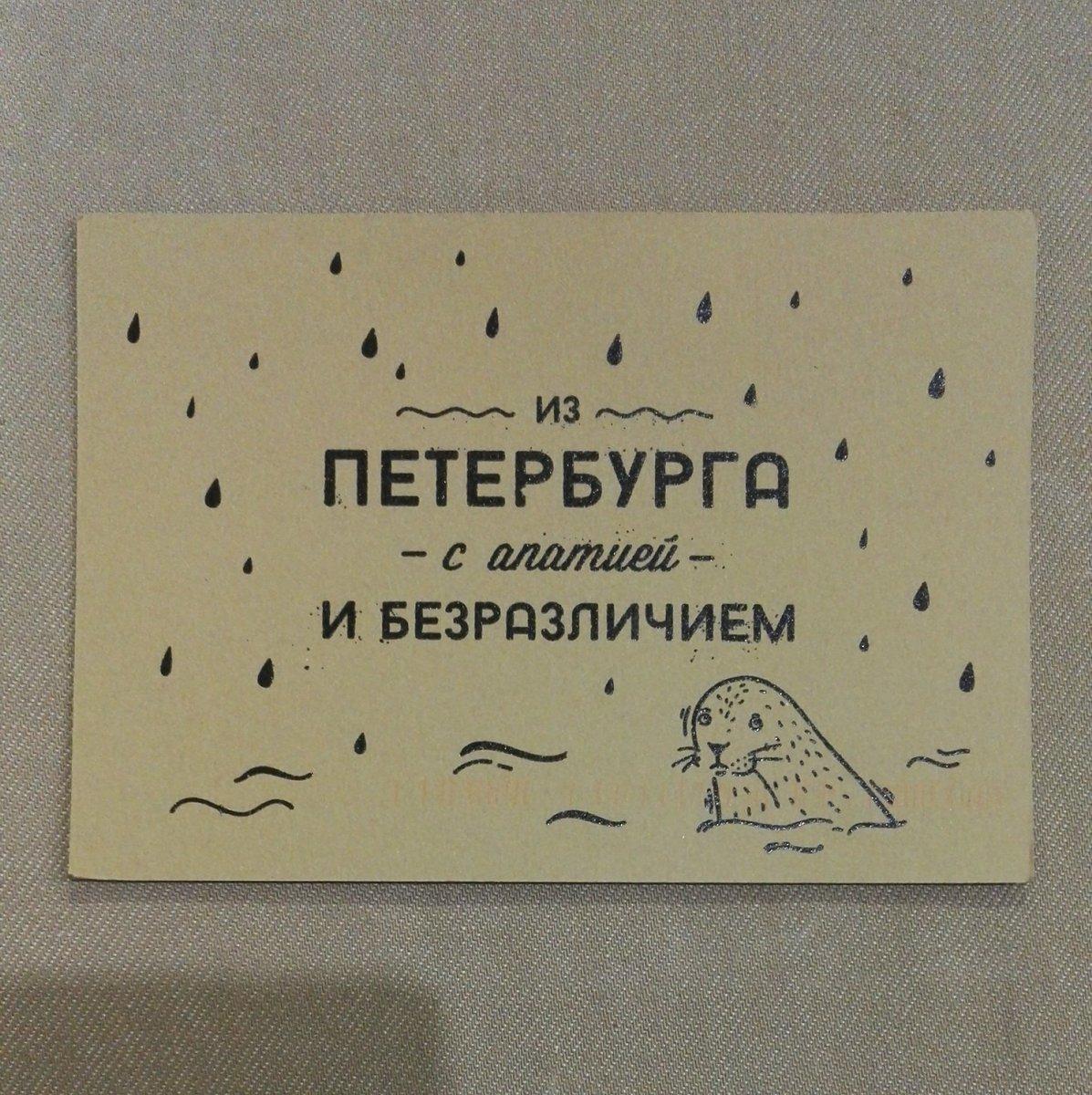 Из петербурга с апатией и безразличием открытки