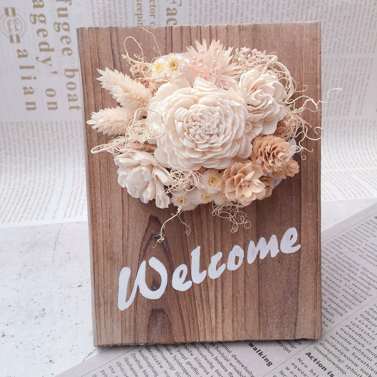 ウェルカムボード出品致しました✨  結婚式に、お店のディスプレイに、 お家のインテリアに✨  https://t.co/xMwj1SNA2N   #ウェルカムボード #welcomeboad #結婚式 #wedding #結婚式小物 #weddingitem #受付装飾 #花のある暮らし  #ドライフラワーのある暮らし  #フラワーインテリア #nobori #minne https://t.co/uyUBMBOIcG