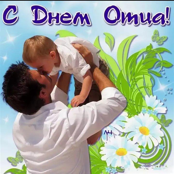 День отца в россии открытки, птенцами открытки для