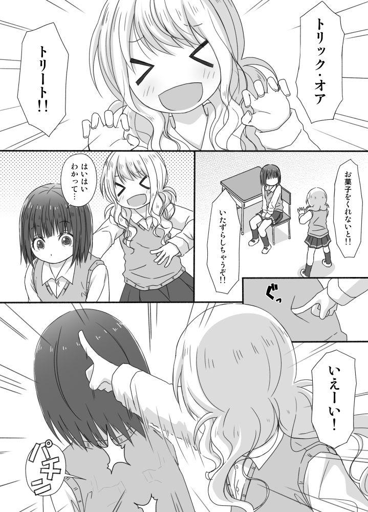 百合な片想いちゃん→「悪戯」