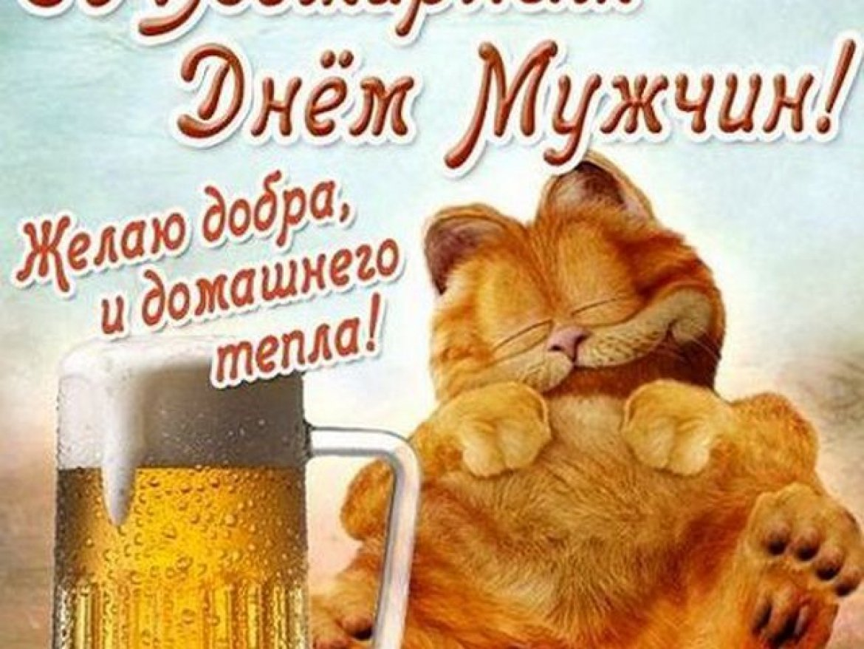 Поздравительная открытка день мужчин, картинки монстр хай