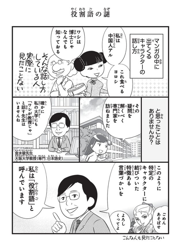 アニメの博士はなぜ「~じゃ」と話すのか。謎の中国風キャラはなぜ「アルヨ」と話すのか。実際にそんな人見たことないのに!  という疑問に答える漫画を描いたことがあるのでどうぞ。