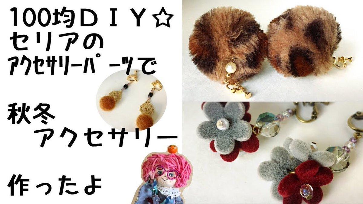 test ツイッターメディア - 【手作りアクセサリー】セリアのアクセサリーパーツで秋冬イヤリング作ったよ[Handmade accessories] autumn / winter earrings https://t.co/aB6MNGrFtc #ハンドメイド好きさんとつながりたい #ハンドメイドアクセサリー #ファーアクセサリー #seria #セリア #100均DIY #fashion #handmade https://t.co/sqvMhJlzbC