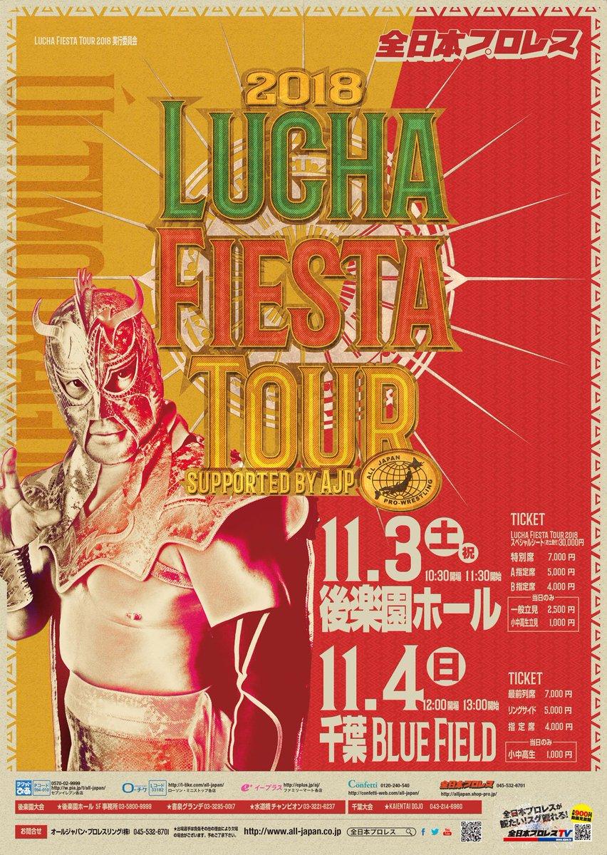 """AJPW:""""Lucha Fiesta Tour 2018"""" Presencia mexicana en Japón 2"""