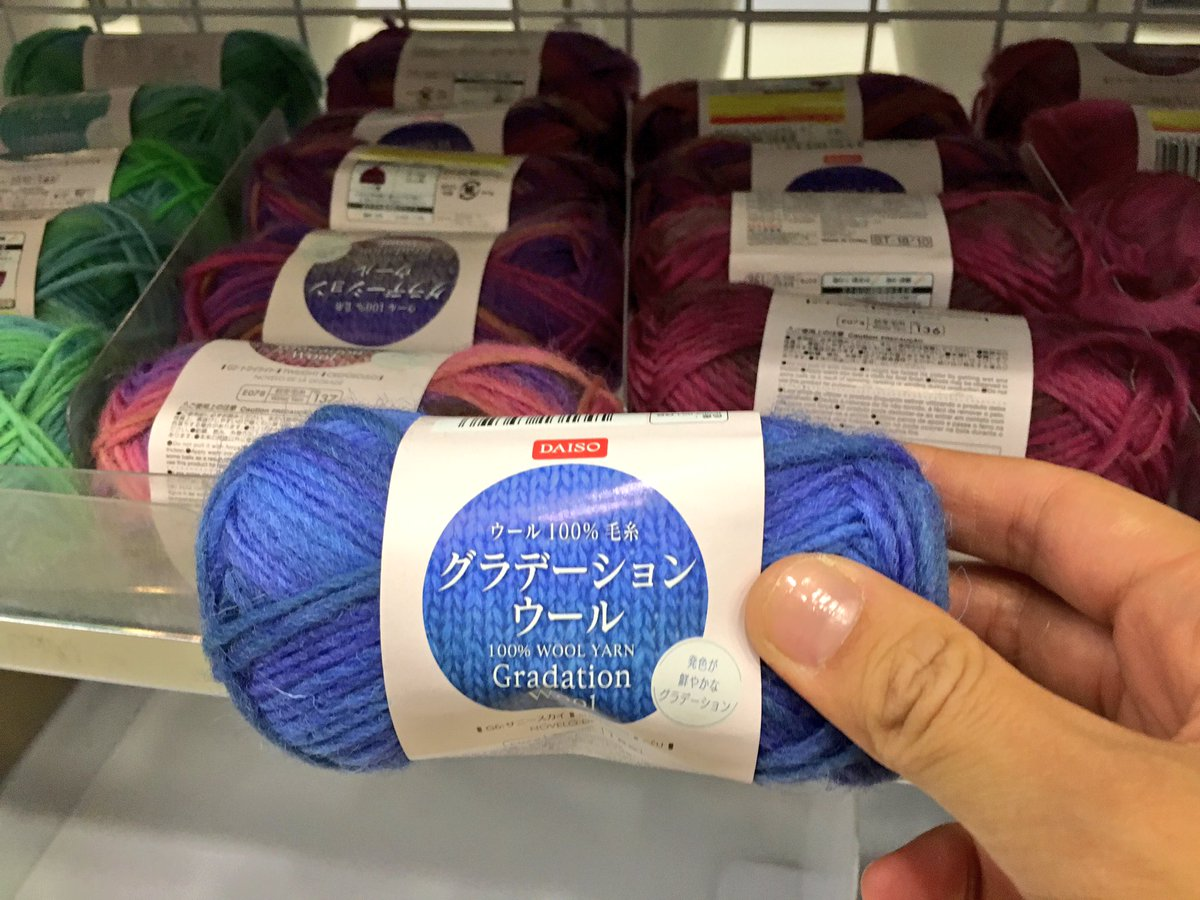 test ツイッターメディア - 今日見た #ダイソー の毛糸情報です。グラデーションのモヘアですってよ奥さん。 https://t.co/UbtFjWqmXz