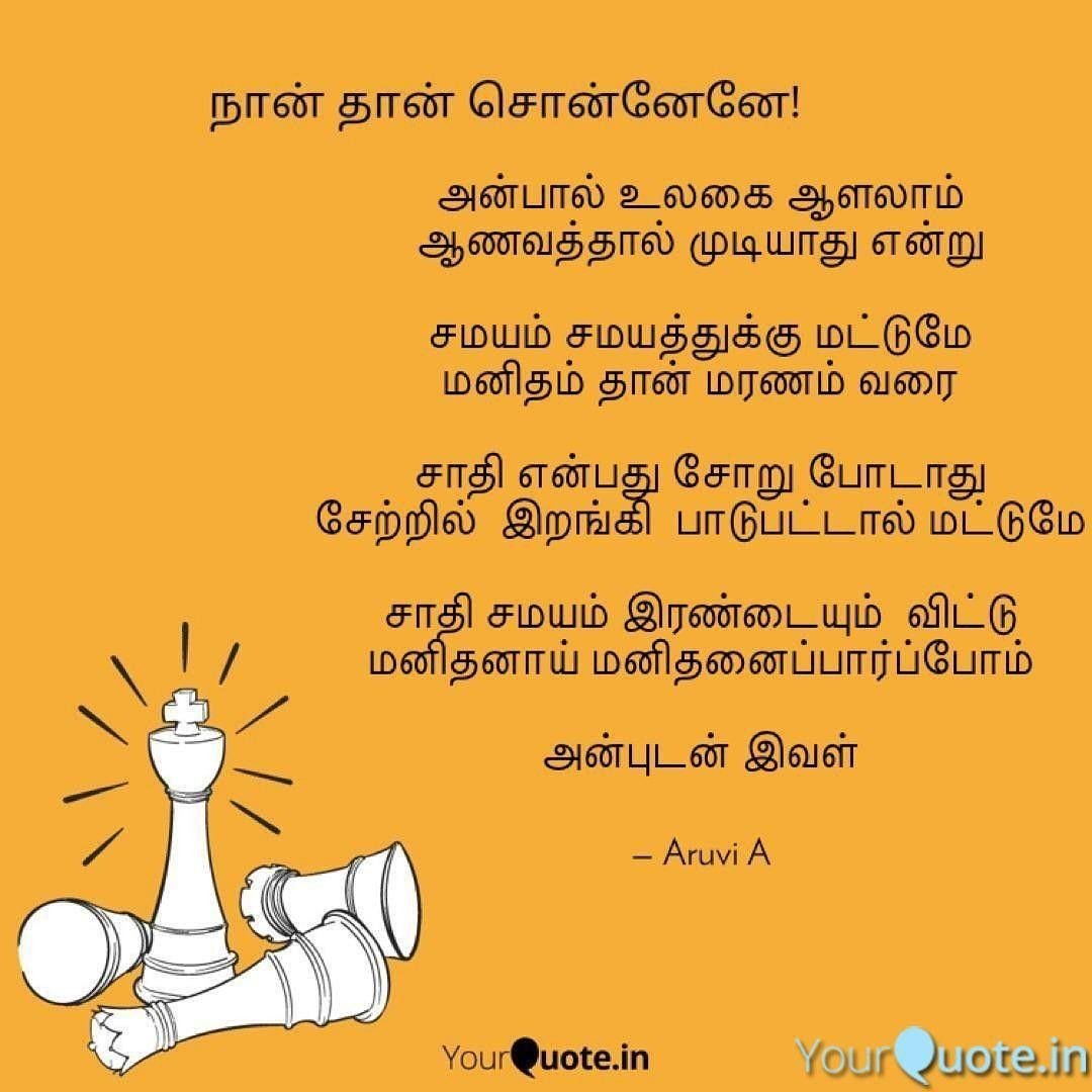 Yourquote Tamil On Twitter Featured Aruvi Penned About Her Inner