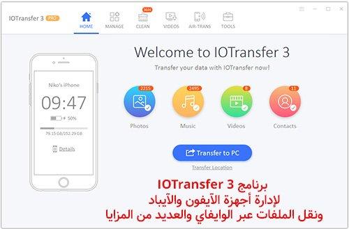 iotransfer3 hashtag on Twitter