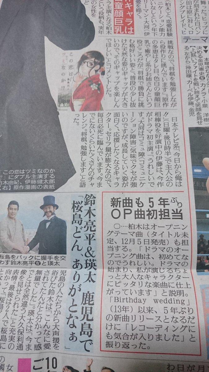 【速報】柏木由紀5年ぶりのソロシングル発売決定!!!<ドラマ主題歌>