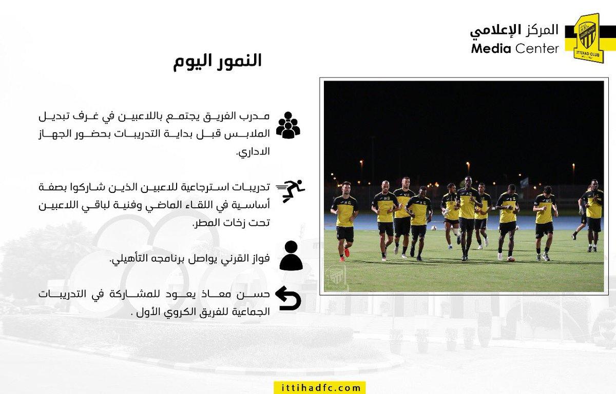 المركز الإعلامي/تقرير 📝📸 النمور اليوم  السبت