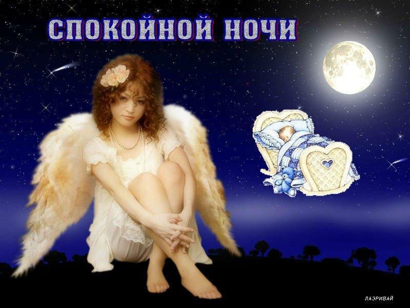Спокойной ночи мой ангел картинки с надписями