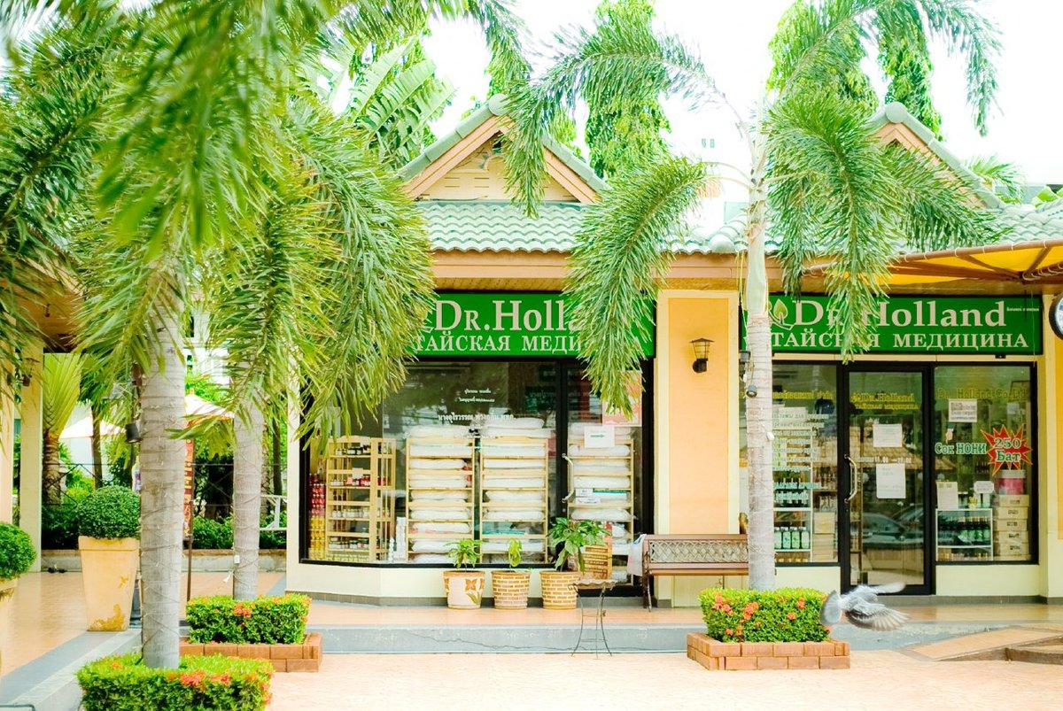 Тайская косметика доктор холланд купить купить косметику cosmedics