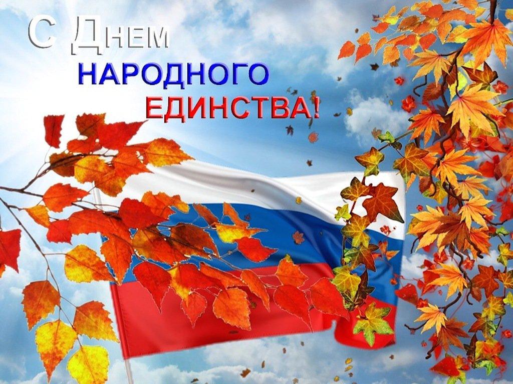 Поздравление 4 ноября день народного единства в картинках