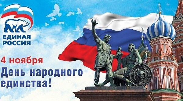 Картинках, картинки с днем народного единства поздравления от единой россии