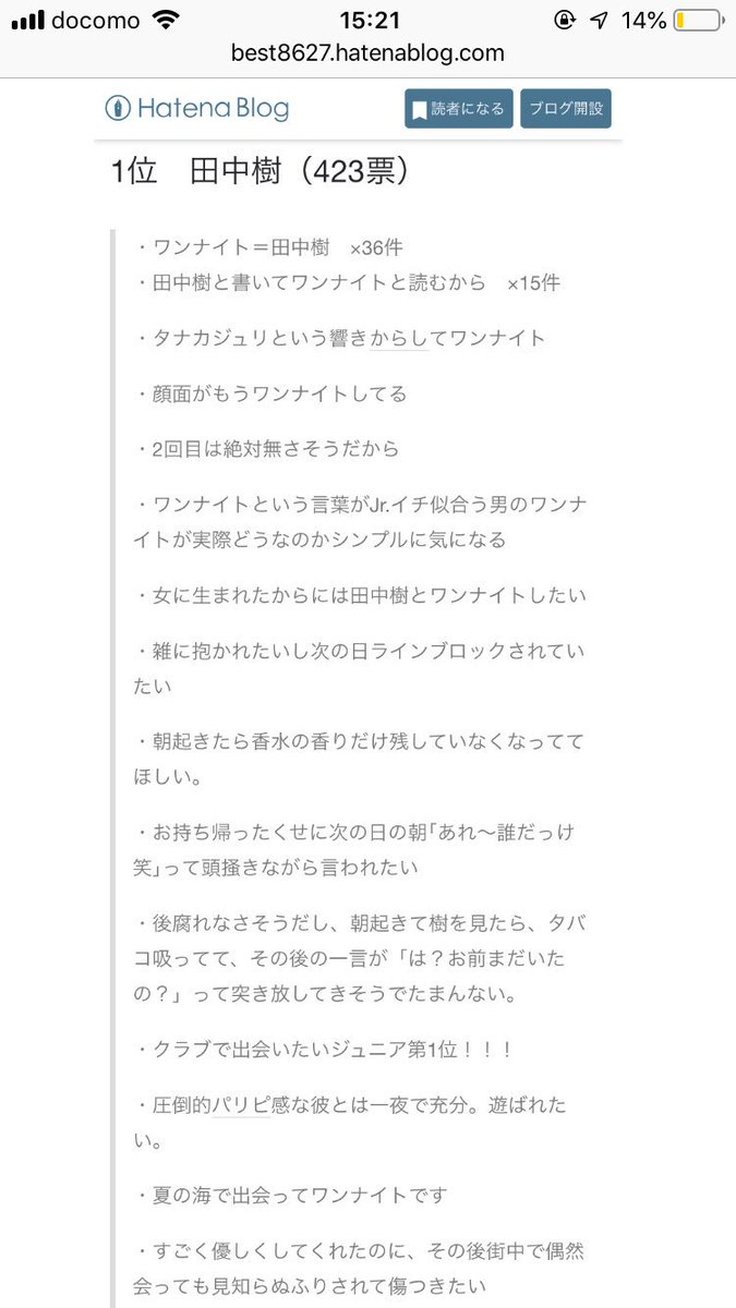 田中 樹 ツイッター
