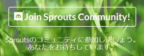 Sprouts公式コミュニティのボイスチャンネルにはカラオケ部屋もあるよ♪カラオケ好きのメンバーが歌声を披露。あなたの美声も聞かせてね♪#sprouts #SPRTS $SPRTS仮想通貨Sprouts公式コミュニティ