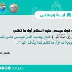 Image for the Tweet beginning: تأمَّل قول عيسى عليه السلام